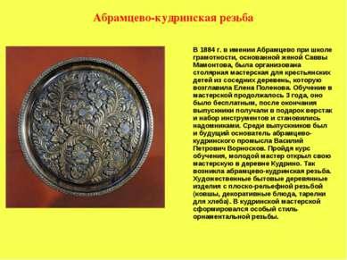 Абрамцево-кудринская резьба В 1884 г. в имении Абрамцево при школе грамотност...