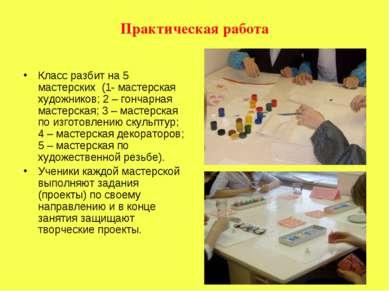 Практическая работа Класс разбит на 5 мастерских (1- мастерская художников; 2...