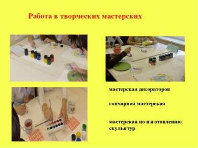 мастерская декораторов гончарная мастерская мастерская по изготовлению скульп...