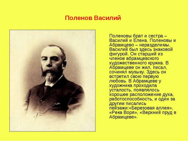 Поленов Василий Поленовы брат и сестра – Василий и Елена. Поленовы и Абрамцев...