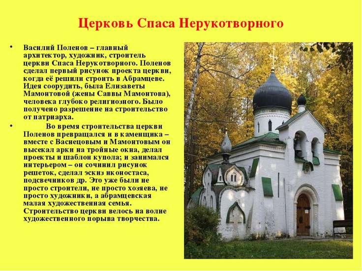 Церковь Спаса Нерукотворного Василий Поленов – главный архитектор, художник, ...