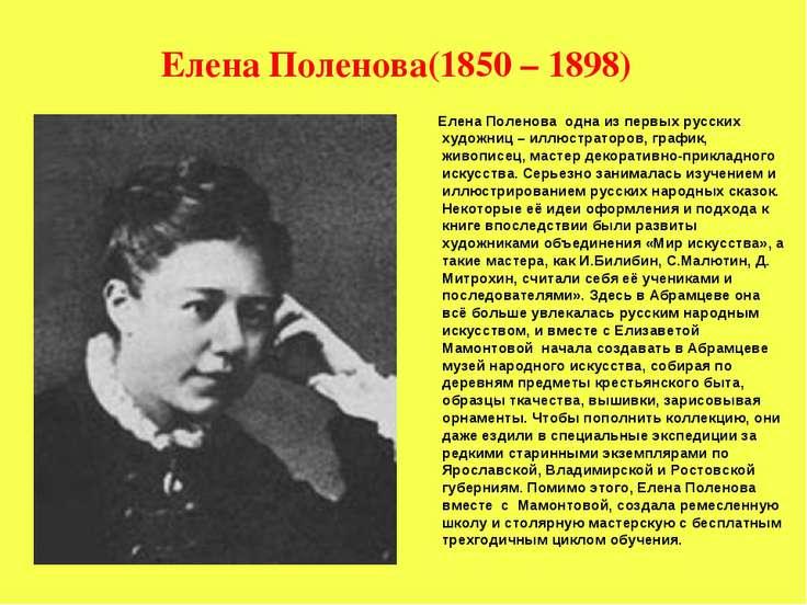 Елена Поленова(1850 – 1898) Елена Поленова одна из первых русских художниц – ...