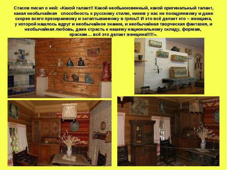 Стасов писал о ней: «Какой талант!! Какой необыкновенный, какой оригинальный ...