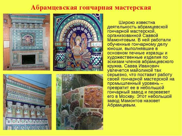 Абрамцевская гончарная мастерская Широко известна деятельность абрамцевской г...
