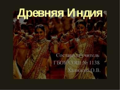 Древняя Индия Составила учитель ГБОУ СОШ № 1138 Халилова О.В.