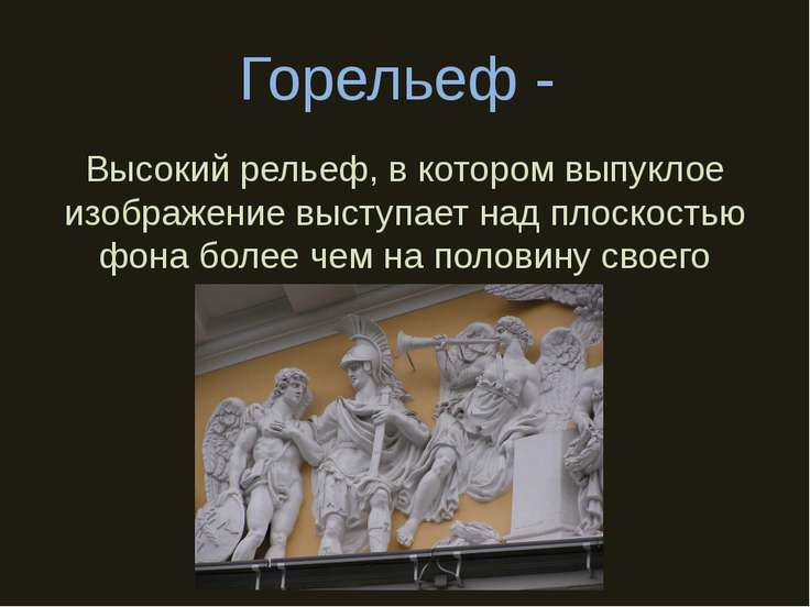 Горельеф - Высокий рельеф, в котором выпуклое изображение выступает над плоск...