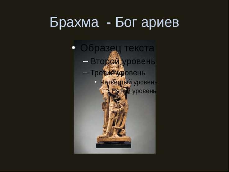 Брахма - Бог ариев