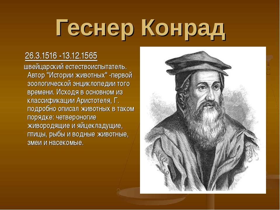 """Геснер Конрад 26.3.1516 -13.12.1565 швейцарский естествоиспытатель. Автор """"Ис..."""