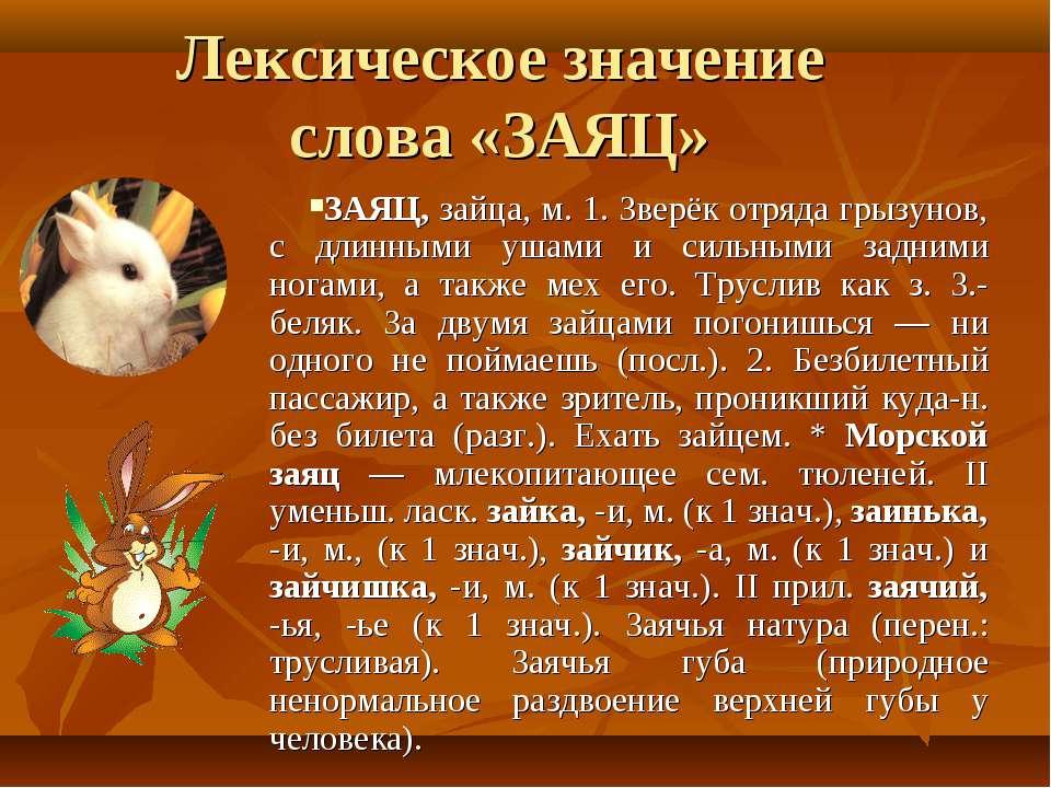 Лексическое значение слова «ЗАЯЦ» ЗАЯЦ, зайца, м. 1. Зверёк отряда грызунов, ...