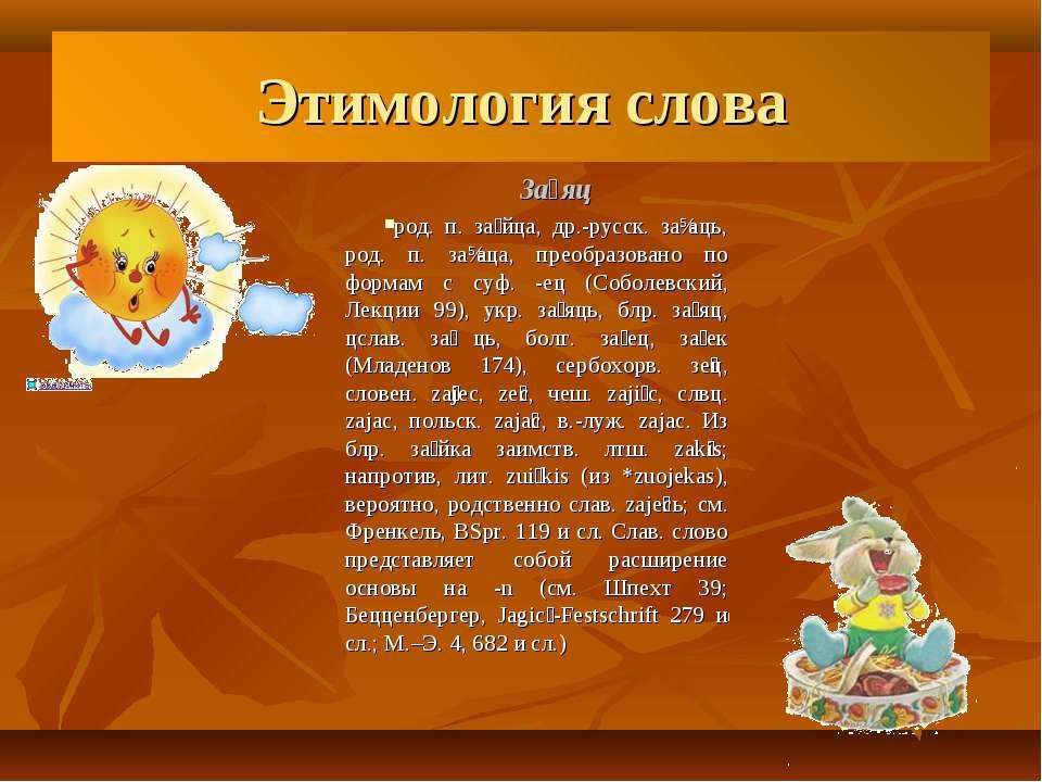 Этимология слова За яц род. п. за йца, др.-русск. заɪаць, род. п. заɪаца, пре...