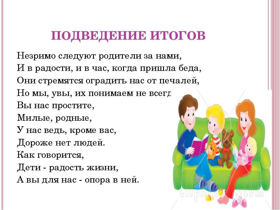 ПОДВЕДЕНИЕ ИТОГОВ Незримо следуют родители за нами, И в радости, и в час, ког...