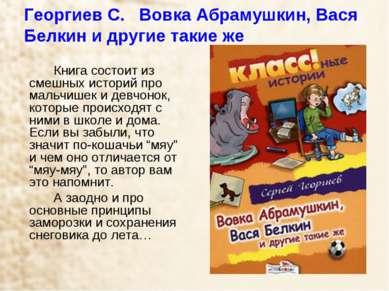 Георгиев С. Вовка Абрамушкин, Вася Белкин и другие такие же Книга состоит из ...