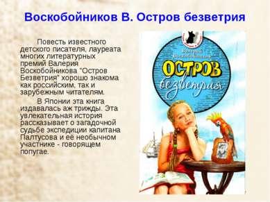 Воскобойников В. Остров безветрия Повесть известного детского писателя, лауре...