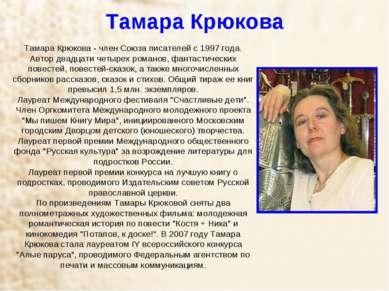 Тамара Крюкова Тамара Крюкова - член Союза писателей с 1997 года. Автор двадц...