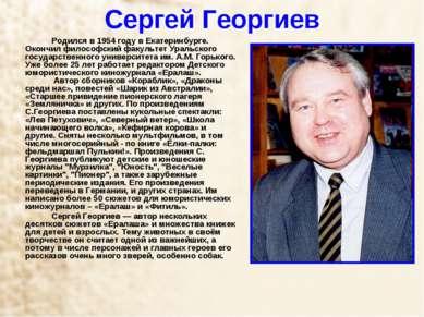 Сергей Георгиев Родился в 1954 году в Екатеринбурге. Окончил философский факу...
