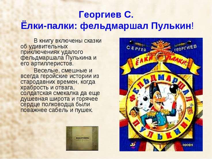Георгиев С. Ёлки-палки: фельдмаршал Пулькин! В книгу включены сказки об удиви...