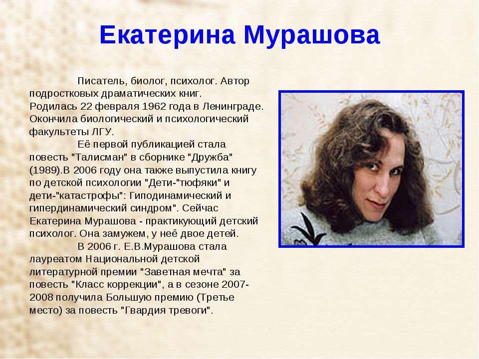 Екатерина Мурашова Писатель, биолог, психолог. Автор подростковых драматическ...