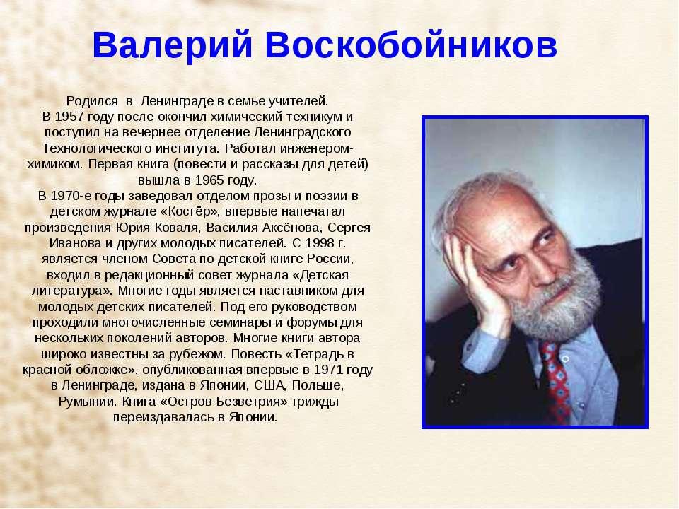 Валерий Воскобойников Родился в Ленинграде в семье учителей. В 1957 году посл...