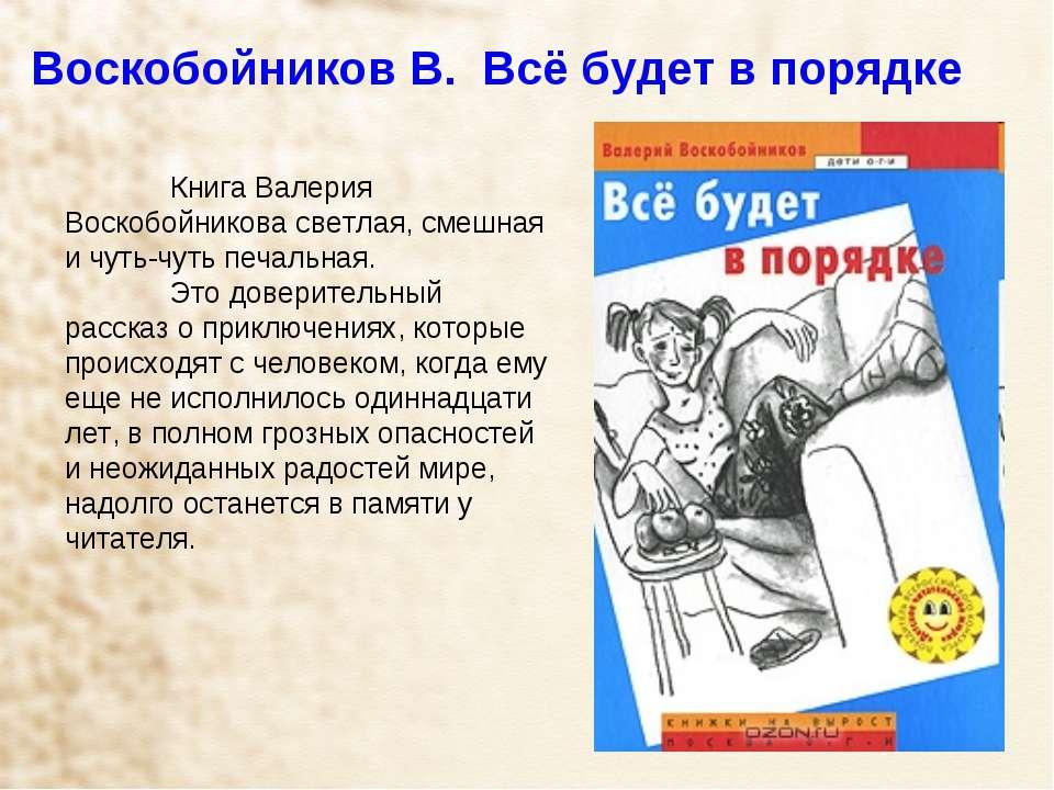 Воскобойников В. Всё будет в порядке Книга Валерия Воскобойникова светлая, см...