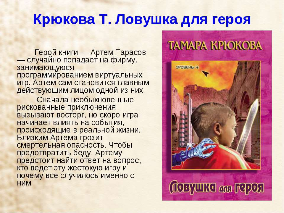 Крюкова Т. Ловушка для героя Герой книги — Артем Тарасов — случайно попадает ...