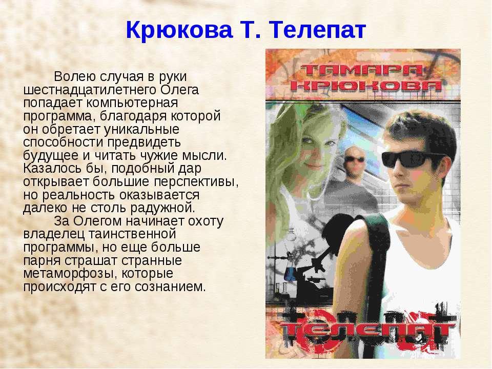Крюкова Т. Телепат Волею случая в руки шестнадцатилетнего Олега попадает комп...