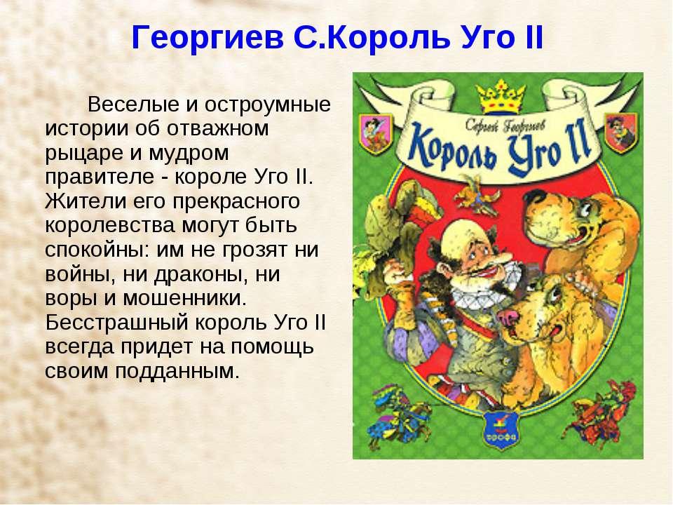Георгиев С.Король Уго II Веселые и остроумные истории об отважном рыцаре и му...