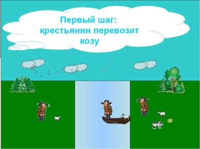 Первый шаг: крестьянин перевозит козу