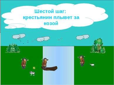 Шестой шаг: крестьянин плывет за козой