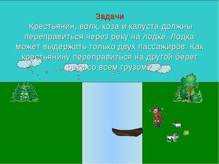 Задачи Крестьянин, волк, коза и капуста должны переправиться через реку на ло...