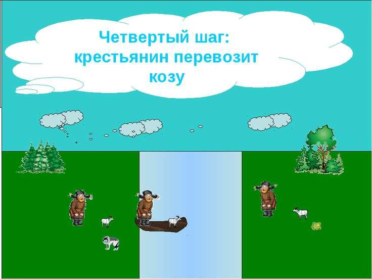 Четвертый шаг: крестьянин перевозит козу