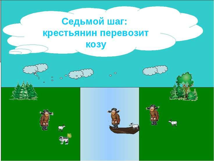 Седьмой шаг: крестьянин перевозит козу