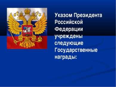 Указом Президента Российской Федерации учреждены следующие Государственные на...
