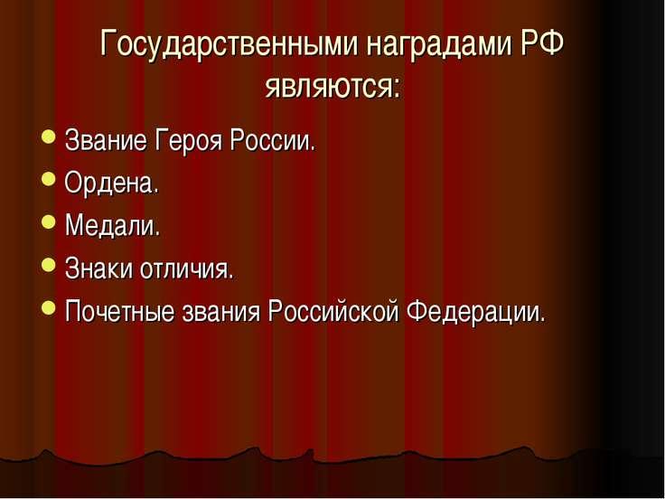 Государственными наградами РФ являются: Звание Героя России. Ордена. Медали. ...