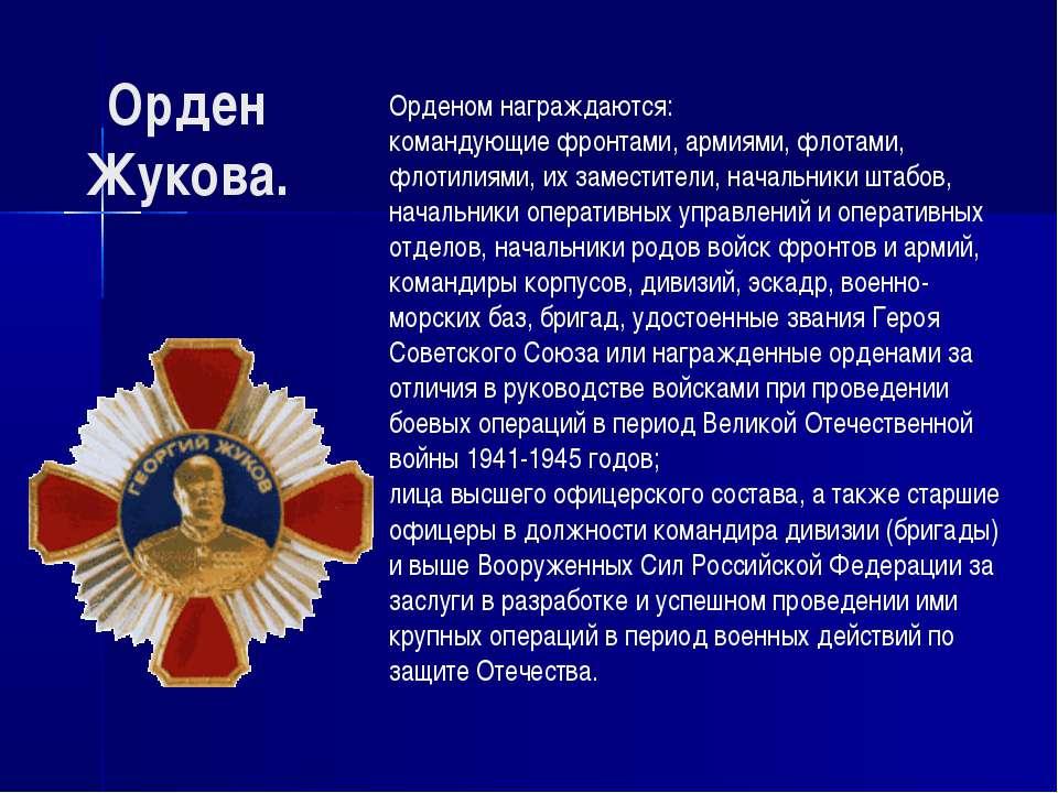 Орден Жукова. Орденом награждаются: командующие фронтами, армиями, флотами, ф...