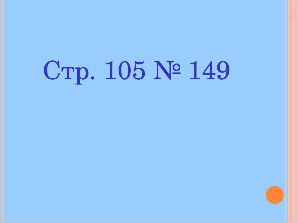 Стр. 105 № 149
