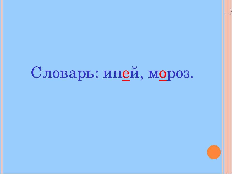 Словарь: иней, мороз.