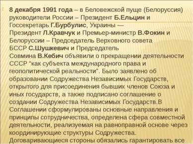 8 декабря 1991 года– в Беловежской пуще (Белоруссия) руководители России – П...
