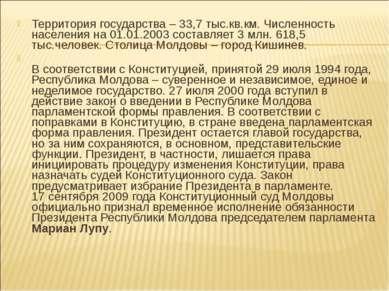 Территория государства – 33,7 тыс.кв.км. Численность населения на 01.01.2003 ...