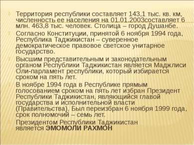 Территория республики составляет 143,1 тыс. кв. км, численность ее населения ...