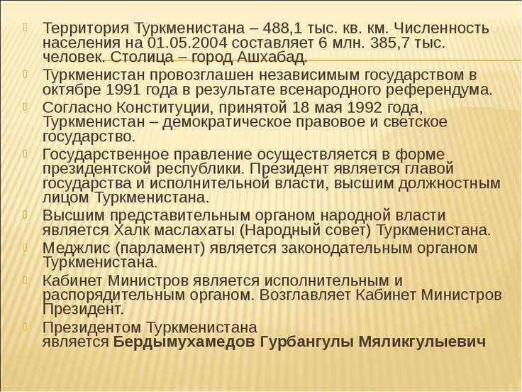 Территория Туркменистана – 488,1 тыс. кв. км. Численность населения на 01.05....