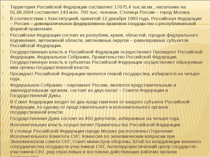 Территория Российской Федерации составляет 17075,4 тыс.кв.км., население на 0...