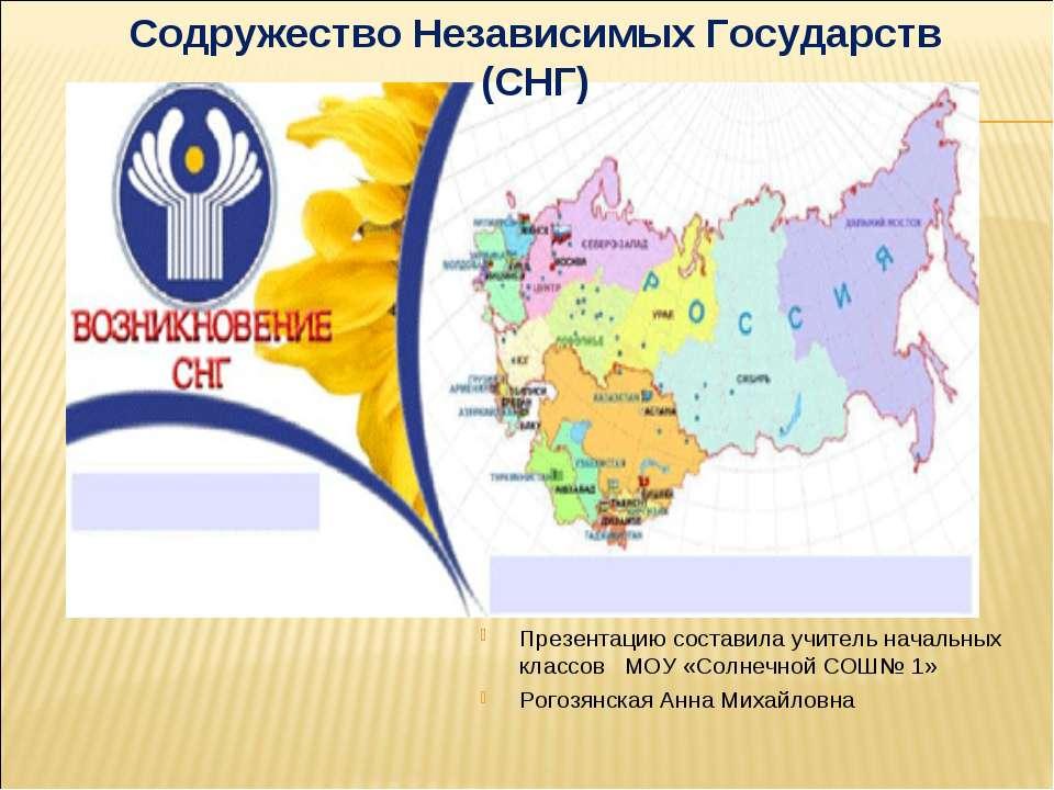 Презентацию составила учитель начальных классов МОУ «Солнечной СОШ№ 1» Рогозя...