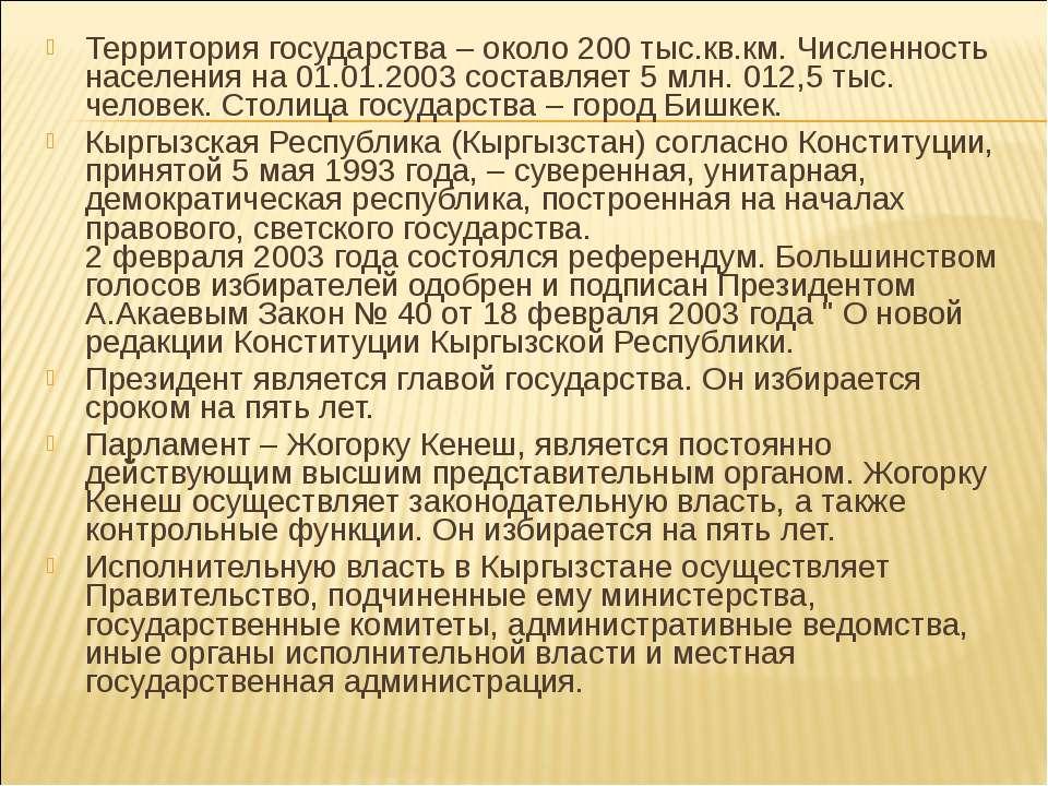 Территория государства – около 200 тыс.кв.км. Численность населения на 01.01....