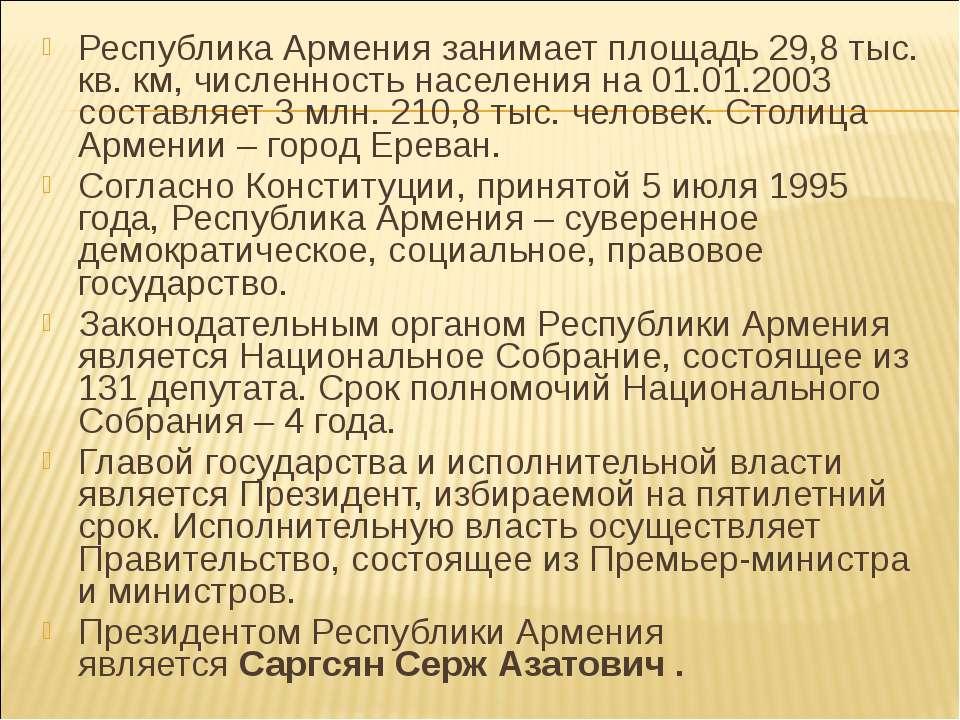Республика Армения занимает площадь 29,8 тыс. кв. км, численность населения н...
