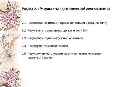 Раздел 2. «Результаты педагогической деятельности» 2.1. Показатели по итогам ...
