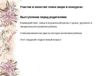 Участие в качестве члена жюри в конкурсах Выступление перед родителями Взаимо...