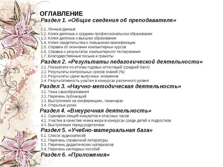 ОГЛАВЛЕНИЕ Раздел 1. «Общие сведения об преподавателе» 1.1. Личные данные 1.2...