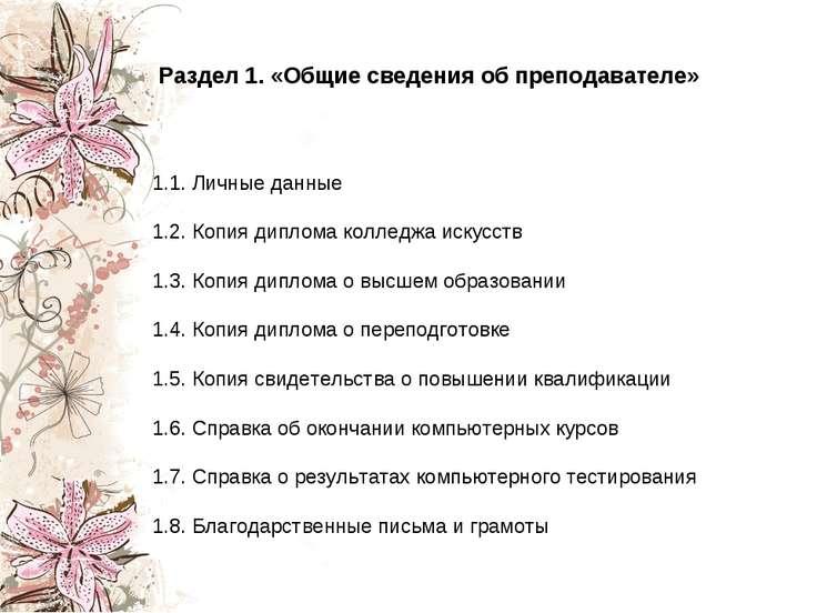 Раздел 1. «Общие сведения об преподавателе» 1.1. Личные данные 1.2. Копия дип...