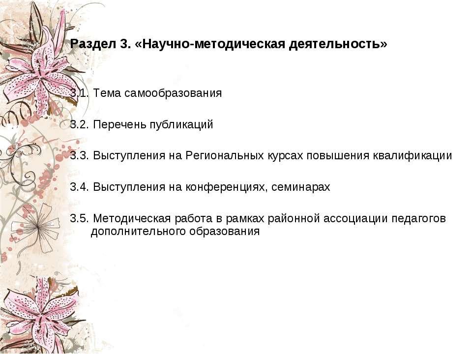 Раздел 3. «Научно-методическая деятельность» 3.1. Тема самообразования 3.2. П...