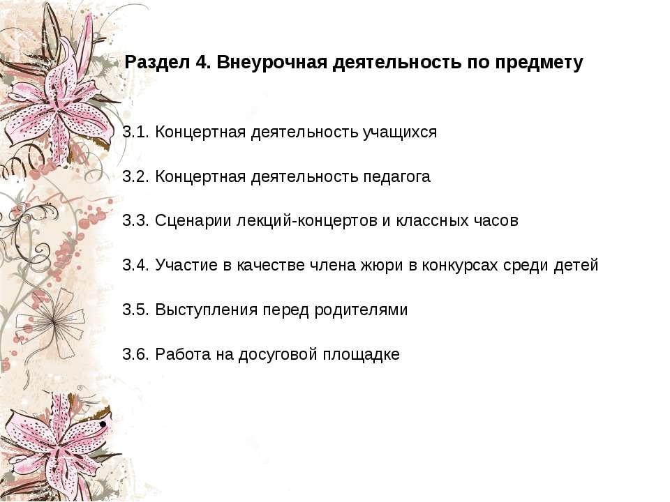 Раздел 4. Внеурочная деятельность по предмету 3.1. Концертная деятельность уч...